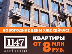 ЖК «1147» Квартиры у м. Алексеевская.